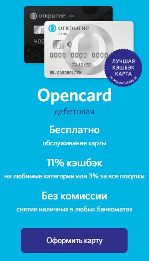 Открытие банк - дебетовая карта